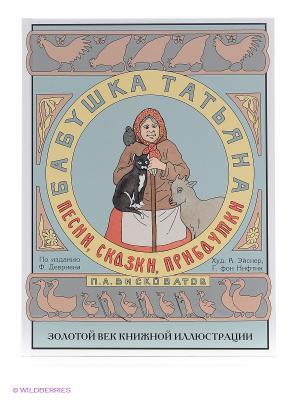 Песни,сказки,прибаутки бабушки Татьяны Издательство СЗКЭО. Цвет: серый