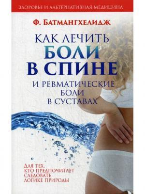 Как лечить боли в спине и ревматические суставах. 2-е изд Попурри. Цвет: белый