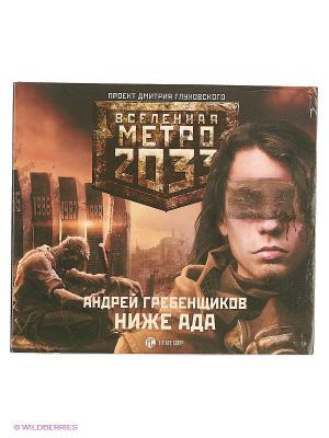 Аудиокн. Метро 2033. Гребенщиков. Ниже ада 2CD Издательство АСТ. Цвет: белый