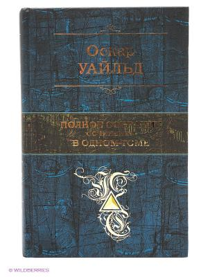 Полное собрание сочинений в одном томе Эксмо. Цвет: темно-синий, черный
