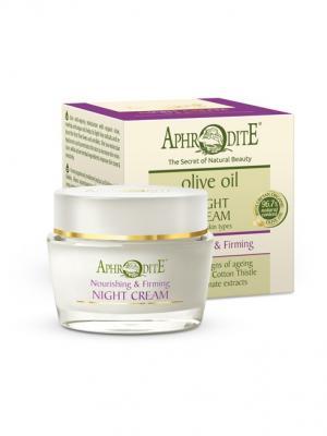 Антивозрастной питательный ночной крем для лица Aphrodite. Цвет: оливковый