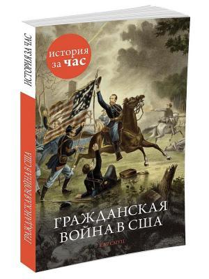 Гражданская война в США Издательство КоЛибри. Цвет: белый