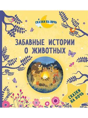 Забавные истории о животных Издательство CLEVER. Цвет: белый