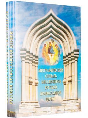 Биографический словарь миссионеров русской православной церкви Белый город. Цвет: белый