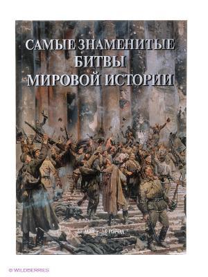 Самые знаменитые битвы мировой истории (Самые знаменитые) Белый город. Цвет: белый