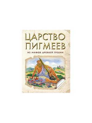 Царство Пигмеев: из мифов Древней Греции. Мировая культура: первое знакомство Энас-Книга. Цвет: коричневый
