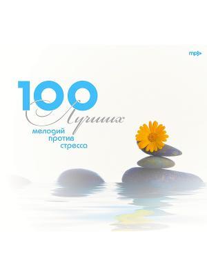 100 лучших мелодий против стресса (компакт-диск MP3) RMG. Цвет: прозрачный