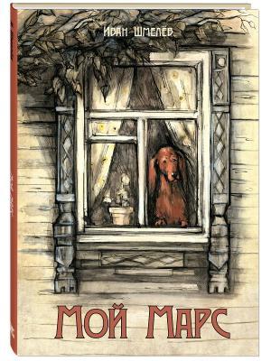 Мой Марс Энас-Книга. Цвет: темно-бежевый
