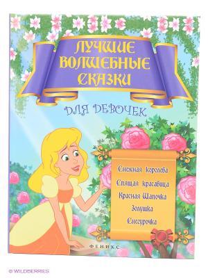 Лучшие волшебные сказки для девочек Феникс-Премьер. Цвет: голубой, фиолетовый