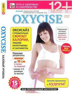 OXYCISE. Базовый уровень. Полезное видео. Цвет: белый, малиновый