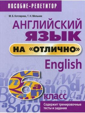 Английский язык на отлично. 6 кл.: пособие для учащихся Попурри. Цвет: белый