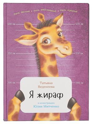 Я жираф Альпина Паблишер. Цвет: белый