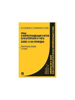 План и корресп.счетов бух.учета.Более 10000 проводок.Практ.пос.4-е изд. Проспект. Цвет: белый