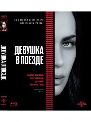Девушка В Поезде (2016) (Blu-Ray) НД плэй. Цвет: черный, красный