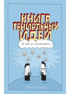 Книга гениальных идей. И как их придумывать. Издательство Манн, Иванов Фербер. Цвет: голубой