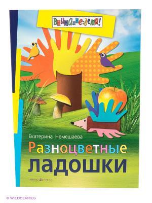 Разноцветные ладошки АЙРИС-пресс. Цвет: зеленый