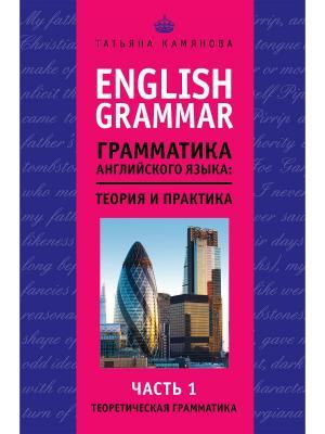 English Grammar. Грамматика английского языка: теория и практика. Часть I. Теоретическая Эксмо. Цвет: белый