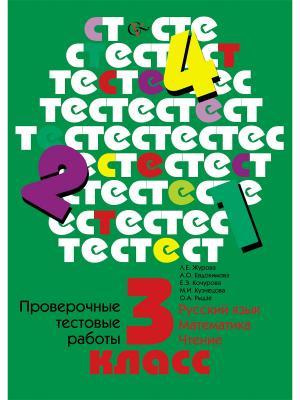 Проверочные тестовые работы. Русский язык. Математика. Чтение. 3 кл. Издание. 1 Вентана-Граф. Цвет: белый