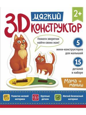 Мягкий 3D-конструктор. Мама и малыш Феникс-Премьер. Цвет: белый