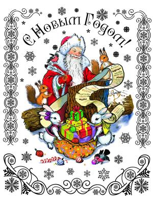 Украшение новогоднее оконное  Список подарков Magic Time. Цвет: серебристый, красный, голубой