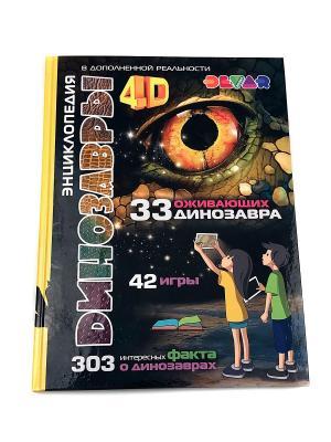 Энциклопедия Динозавров 4D, А4, твердая обложка DEVAR. Цвет: черный, желтый, зеленый