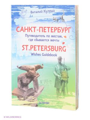 Санкт-Петербург. Путеводитель по местам, где сбываются мечты. St.Petersburg. Wishes Guidebook ПИТЕР. Цвет: белый