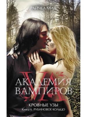 Академия вампиров. Кровные узы. Книга 6. Рубиновое кольцо Эксмо. Цвет: белый