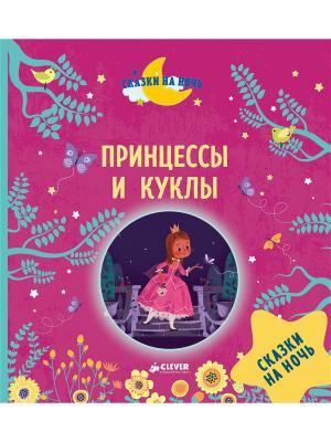 Принцессы и куклы Издательство CLEVER. Цвет: белый