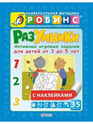 Разумники. Активные игровые задания 3-5 Издательство Робинс. Цвет: голубой