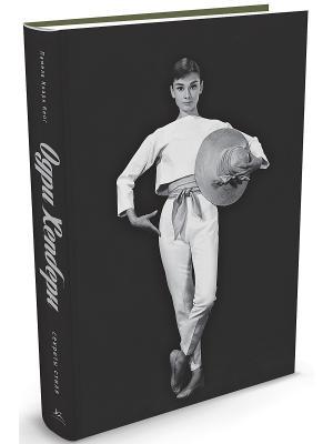 Одри Хепберн. Секреты стиля Издательство КоЛибри. Цвет: белый