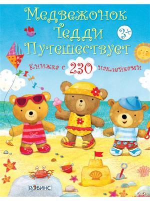 Медвежонок Тедди. Тедди путешествует Издательство Робинс. Цвет: голубой