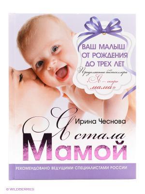 Я стала мамой! Издательство АСТ. Цвет: белый, сиреневый