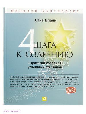 Четыре шага к озарению: Стратегии создания успешных стартапов Альпина Паблишер. Цвет: голубой
