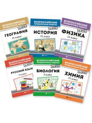 Всероссийские проверочные работы по ФГОС: География, История, Физика, Химия: 11 класс Феникс. Цвет: белый
