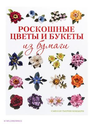 Роскошные цветы и букеты из бумаги КОНТЭНТ. Цвет: белый