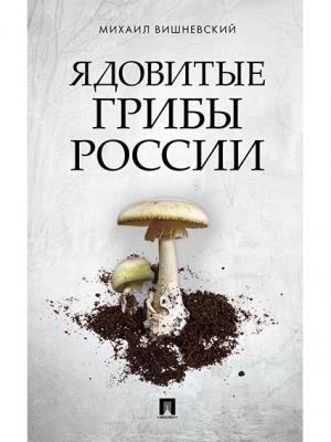 Ядовитые грибы России. Проспект. Цвет: белый
