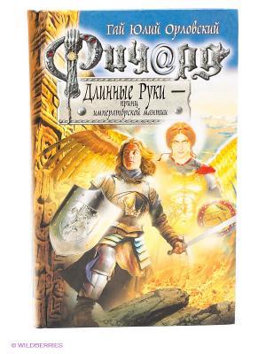 Ричард Длинные Руки - принц императорской мантии Эксмо. Цвет: желтый