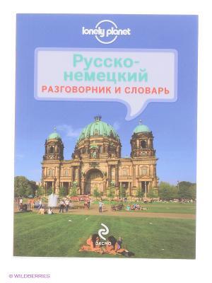 Русско-немецкий разговорник и словарь Эксмо. Цвет: голубой, зеленый