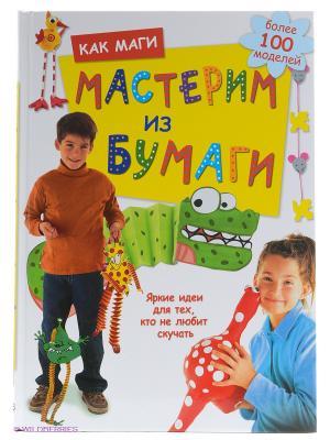 Книга: Как маги мастерим из бумаги.  Более 100 моделей. КОНТЭНТ. Цвет: белый