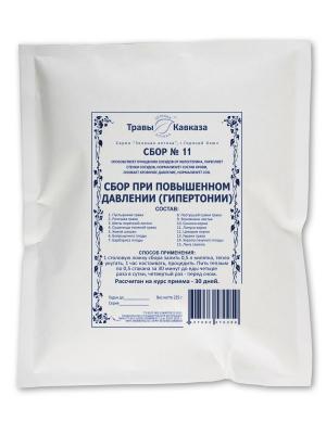Сбор №11 при повышенном давлении крови, 225 гр. Травы Кавказа. Цвет: белый