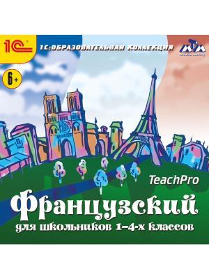 1С:Образовательная коллекция. Французский для школьников 1-4-х классов 1С-Паблишинг. Цвет: белый