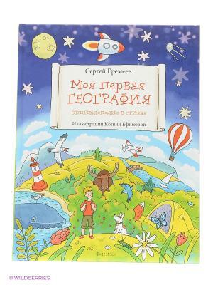 Моя первая география: энциклопедия в стихах Феникс-Премьер. Цвет: белый