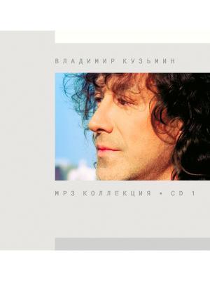 Кузьмин Владимир д.1 (компакт-диск MP3) RMG. Цвет: прозрачный
