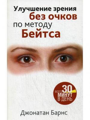 Улучшение зрения без очков по методу Бейтса. 2-е изд., (+2 внеш. вкладыша) Попурри. Цвет: белый