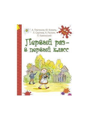 Первый раз - в класс: рассказы. Детвора Энас-Книга. Цвет: красный