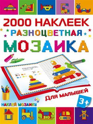 Разноцветная мозаика для малышей Издательство АСТ. Цвет: белый