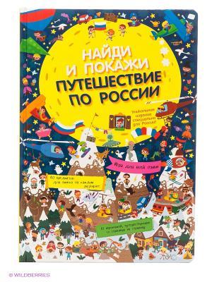 Путешествие по России. Найди и покажи Издательство CLEVER. Цвет: желтый