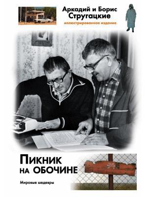 Пикник на обочине Издательство АСТ. Цвет: белый