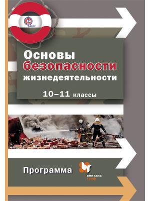 Основы безопасности жизнедеятельности. 10-11 кл. Программа с CD-диском. Издание. 1 Вентана-Граф. Цвет: белый