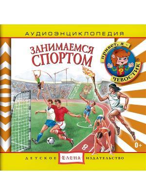 Занимаемся спортом Детское издательство Елена. Цвет: желтый, оранжевый